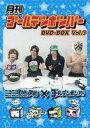 【中古】その他DVD 月刊ゴールデンボンバー DVD-BOX Vol.3