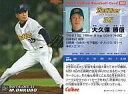 【中古】スポーツ/2005プロ野球チップス第3弾/オリックス/レギュラーカード 185 : 大久保 勝信