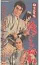 【中古】邦画 VHS 柳生武芸帳~夜ざくら秘剣('61東映)<ワイド版>