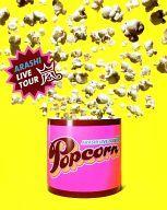 【中古】パンフレット パンフ)ARASHI LIVE TOUR Popcorn