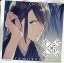 【中古】アニメ系CD ドラマCD KISS×KISS collections Vol.33 「衣擦れキス」鷹羽青磁(CV:前野智昭)【画】