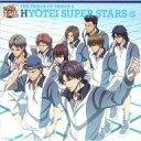 【中古】アニメ系CD THE PRINCE OF TENNIS II HYOTEI SUPER STARS
