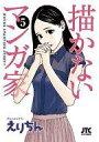 【中古】B6コミック 描かないマンガ家(5) / えりちん