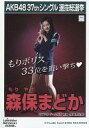 【中古】生写真(AKB48・SKE48)/アイドル/HKT48 森保まどか/CD「ラブラドール・レトリバー」劇場盤特典