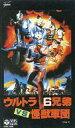 【20日24時間限定!エントリーでP最大26.5倍】【中古】特撮 VHS ウルトラ6兄弟vs怪獣軍団