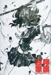【中古】アニメムック キルラキル公式ガイドブック 神衣万象【中古】afb