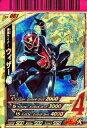 【中古】ガンバライド/LR/火/シャバドゥビ6弾 S6-061 [LR] : 仮面ライダーウィザード フレイムスタイル