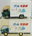 【中古】ミニカー ヤマト運輸 クール宅急便車(冷凍・冷蔵タイプ) ポイント交換景品