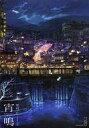 【中古】ライトノベル(その他) 宵鳴 / 柴村仁【02P03Dec16】【画】【中古】afb
