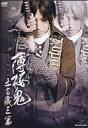 【中古】その他DVD ミュージカル薄桜鬼 土方歳三篇