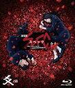 【中古】邦画Blu-ray Disc 劇場版SPEC 〜結〜 爻ノ篇 スタンダード・エディション