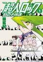 【中古】B6コミック 超人ロック 刻の子供達(1) / 聖悠紀