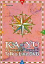 【中古】その他DVD KAmiYU in Wonderland 3 Talk&Live DVD [初回版]【02P05Nov16】【画】