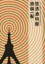【中古】国内TVドラマBlu-ray Disc NHK VI...
