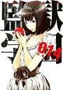 【中古】B6コミック 監獄学園(プリズンスクール)(14) / 平本アキラ【タイムセール】