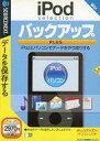 【中古】Windows2000/XP CDソフト iPod selection バックアップPLUS(説明扉付スリムパッケージ版)【10P13Jun14】【画】