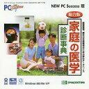 【中古】Windows/Mac CDソフト 家庭の医学 診断事典(NEW PC Success 2002年2月19日 通巻1号付録)【10P13Jun14】【画】