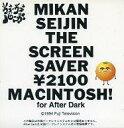 【中古】MacOS7以降 FDソフト ミカンせいじんスクリーンセーバー