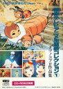 【中古】Windows3.1/Mac漢字Talk7.1 CDソフト 傑作テレビアニメ主題歌コレクション(1)
