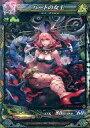 玩具, 興趣, 遊戲 - 【中古】ロードオブヴァーミリオン3/SR/魔種/ロード オブ ヴァーミリオン III Ark-cell 魔種1-003 [SR] : ハートの女王