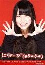 【エントリーでポイント10倍!(9月26日01:59まで!)】【中古】生写真(AKB48・SKE48)/アイドル/NMB48 藤田留奈/NMB48×B.L.T.2012 CALENDAR-SUN38/038