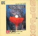 【中古】PC-8801 SRソフト ディガンの魔石(SOFBOXシリーズ)