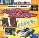 【中古】Windows95/98 CDソフト トレジャーチェイサー〜時期をあやつり宝を集めろ!〜