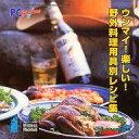【中古】Windows/Mac CDソフト 野外料理用具別レシピ集(PC Success 2000年9月19日 通巻32号付録)【10P13Jun14】【画】
