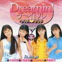 【中古】Windows95 CDソフト Dreamin!チャイドル プリティプリティ