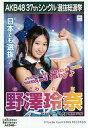 【中古】生写真(AKB48・SKE48)/アイドル/AKB48 野澤玲奈/CD「ラブラドール・レトリバー」劇場盤特典