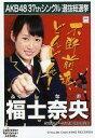 【中古】生写真(AKB48・SKE48)/アイドル/SKE48 福士奈央/CD「ラブラドール・レトリバー」劇場盤特典