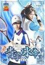 【中古】その他DVD ミュージカル テニスの王子様 全国大会 青学 vs 氷帝[通常版]