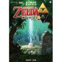 【中古】攻略本 3DS ゼルダの伝説 神々のトライフォース 2 任天堂公式ガイドブック【中古】afb