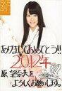 【エントリーでポイント10倍!(7月11日01:59まで!)】【中古】生写真(AKB48・SKE48)/アイドル/SKE48 原望奈美/2012年 巫女衣装 新年記念コメント入り/公式生写真