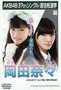 【中古】生写真(AKB48・SKE48)/アイドル/AKB48 岡田奈々/CD「ラブラドール・レトリバー」劇場盤特典【10P13Dec14】【画】