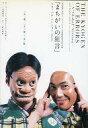 【中古】その他DVD 野村萬斎 世田谷区パブリックシアター芸術監督就任記念講演「まちがいの狂言」グローバル・バージョン