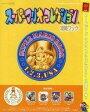 【中古】攻略本 Wii スーパーマリオコレクション攻略ブック (スーパーマリオ25周年記念ブック別冊付録)【02P06Aug16】【画】【中古】afb