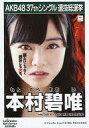 【中古】生写真(AKB48・SKE48)/アイドル/HKT48 本村碧唯/CD「ラブラドール・レトリバー」劇場盤特典