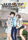 【中古】攻略本 PS3/PSVita AKIBA'S TRIP2 オフィシャルコンプリートガイド【中古】afb