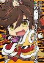 【中古】その他コミック まめ戦国BASARA 全5巻セット / スメラギ 【中古】afb