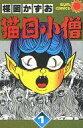 【中古】少年コミック 猫目小僧(1) / 楳図かずお【画】