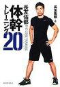 【中古】単行本(実用) ≪スポーツ≫ DVD付)長友佑都体幹
