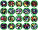 【中古】妖怪メダル [コード保証無し] 全20種セット 「妖怪ウォッチ 妖怪メダル零(ゼロ) Z-2nd ~イマドキ妖怪パラダイス!~」
