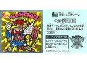 【中古】ビックリマンシール/「ビックリマンシェーキ」ロッテリア限定シール ヘッドロココ