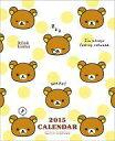 【中古】カレンダー リラックマ 2015年度卓上カレンダー