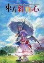 【中古】同人GAME DVDソフト 東方紅輝心 / あんかけスパ