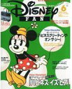 【中古】アニメ雑誌 付録付)Disney FAN 2013年6月号 ディズニーファン