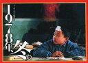【15日24時間限定!エントリーでP最大26.5倍】【中古】パンフレット ≪パンフレット(洋画)≫ パンフ)1978年、冬。