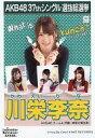 【中古】生写真(AKB48・SKE48)/アイドル/AKB48 川栄李奈/CD「ラブラドール・レトリバー」劇場盤特典