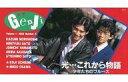 【中古】アイドル雑誌 Genji 1988 NUMBER 6 光GENJI